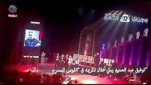 """توفيق عبد الحميد يبكي خلال تكريمه فى """"القومى للمسرح"""""""