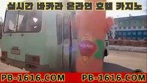마이다스 카지노 사이트3마이다스카지노- ( →【 pb-1414。CoM 】←) -바카라사이트 우리카지노 온라인바카라 카지노사이트 마이다스카지노 인터넷카지노 카지노사이트추천3마이다스 카지노 사이트
