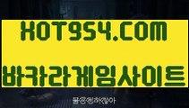 『실시간카지노 』《마이다스카지노사이트》 『『→ HOT954.COM ←』』해외서버 카지노사이트《마이다스카지노사이트》『실시간카지노 』