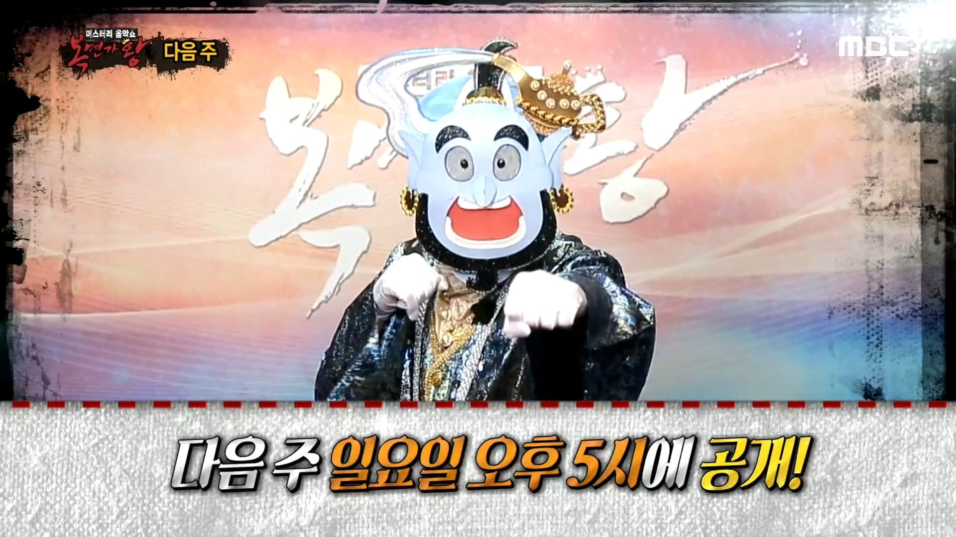 [HOT] Preview King of masked singer Ep.217 복면가왕 20190825