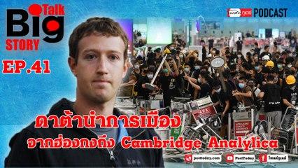 BigTalkBigStory Ep.41 ดาต้านำการเมือง จากฮ่องกงถึง Cambridge Analylica