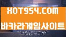 『라이브카지노 』《오리지날 실배팅》 『『→ HOT954.COM ←』』예스카지노《오리지날 실배팅》『라이브카지노 』
