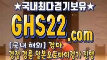 실시간경마사이트주소 ♀ [GHS22 쩜 컴] ◞ 서울경마