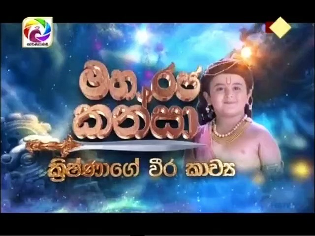 Maharja Kansa (364) -18-08-2019 Thumbnail
