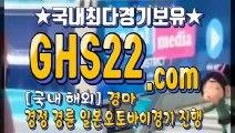 실시간경마사이트주소 ˓ (GHS22 쩜 컴) ˓ 서울경마