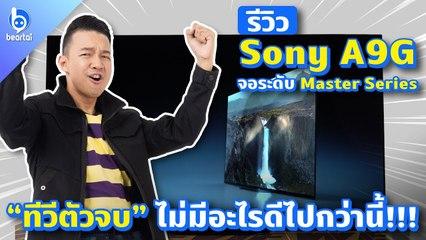 รีวิว Sony A9G OLED ทีวีตัวจบ! ประจำปีนี้