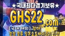 검빛사이트 ノ [GHS 22. CoM] ノ 고배당경마예상지