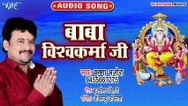 Baba Vishwkarma Ji - Baba Vishwkarma Ji - Krishna Ajora
