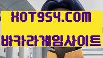 『실시간카지노 』《해외서버 카지노사이트》 ▧→  HOT954.COM  ←▨실시간카지노《해외서버 카지노사이트》『실시간카지노 』