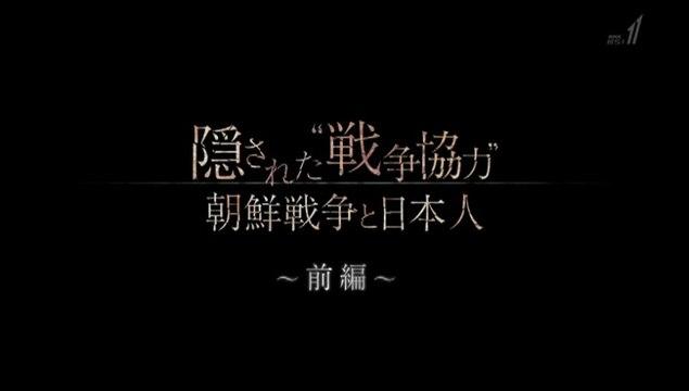 """BS1スペシャル「隠された""""戦争協力"""" 朝鮮戦争と日本人」(前編)20190818"""