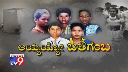 Ayyayyo Baligamba:  5 School Students Electrocuted While Removing Flagpole In Karnataka