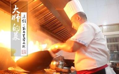 【大师的菜·百姓烩菜】烩菜怎样做更好吃,大厨教你其中窍门,食材便宜、烹饪简单,味道一绝