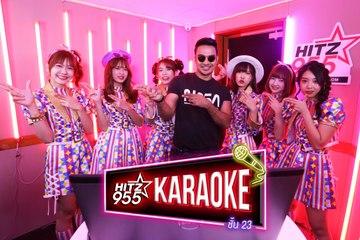 HitZ Karaoke ฮิตซ์คาราโอเกะ ชั้น 23 EP.55 BNK48 - JABAJA