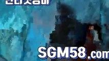 일본경륜사이트 ◐ SGM58.COM ༽