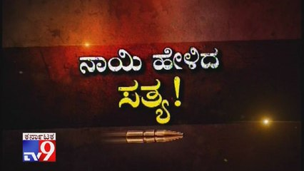 TV9 Warrant | Naayi Helida Sathya | 14th August 2019