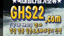 일본경마사이트주소 ※ GHS22.COM ˓ 경정사이트주소