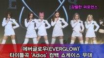 에버글로우(EVERGLOW), 컴백 타이틀곡 'Adios' 강렬한 퍼포먼스 무대