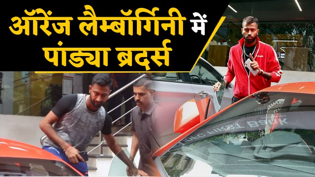 Hardik Pandya, Krunal Pandya Drive their New Orange Lamborghini in Mumbai | वनइंडिया हिंदी