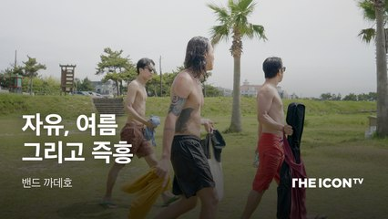 [밴드 까데호] 자유, 여름, 그리고 즉흥