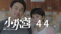 小歡喜 44 | A Little Reunion 44(黃磊、海清、陶虹等主演)