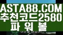 【파워볼뷰어장】【생방송파워볼】생방송파워볼⊣✅【 ASTA88.COM  추천코드 2580  】✅⊢파워볼사이트제작【생방송파워볼】【파워볼뷰어장】
