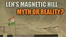 Leh's Magnetic hill in Ladakh : Myth or reality? | Oneindia News