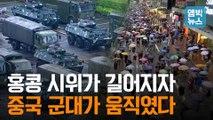 [엠빅뉴스] 중국이지만 중국이 아닌 홍콩...그들이 '송환법 반대'와 '참정권 요구' 외치는 이유