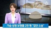 """'가슴 보형물' 시술 받고 희귀암…2천 명 """"집단 소송"""""""