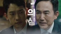 [welcome2life] EP10 , The key to the incident is construction materials   웰컴2라이프 20190819