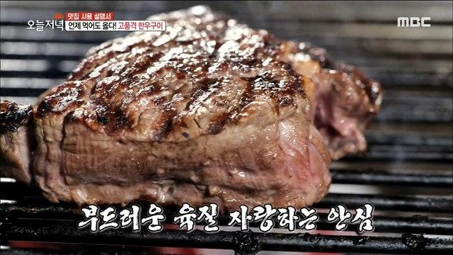 [TASTY] Korean beef  생방송 오늘저녁 20190819