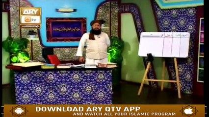 Quran Suniye Aur Sunaiye - 19th August  2019 - ARY Qtv