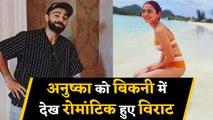 Virat Kohli's Romantic Reaction on Anushka Sharma Bikini look | वनइंडिया हिंदी