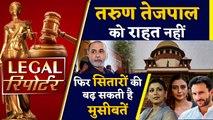 Tarun Tejpal को Supreme Court से भी लगा झटका और दिनभर की Legal News । वनइंडिया हिंदी