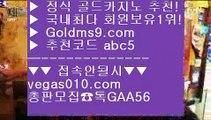 다이사이노하우 テ 놀이터추천 【 공식인증   GoldMs9.com   가입코드 ABC5  】 ✅안전보장메이저 ,✅검증인증완료 ■ 가입*총판문의 GAA56 ■생중계라이브카지노 ㉨ 룰렛노하우 ㉨ 24시간 빠른 출금  ㉨ 더블덱블랙잭적은검색량 テ 다이사이노하우