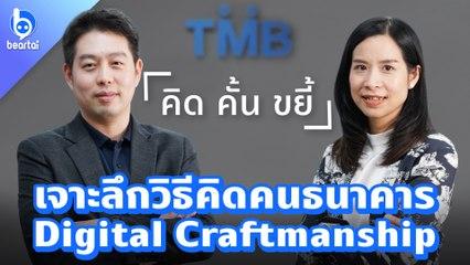 เจาะลึกวิธีคิดคนธนาคาร Digital Craftmanship | TMB