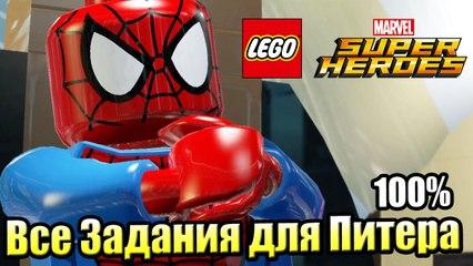 Lego Marvel Super Heroes прохождение часть 21 без комментариев {PC}