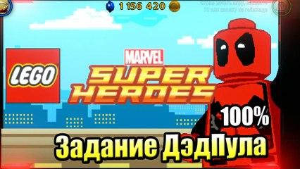 Lego Marvel Super Heroes прохождение часть 18 без комментариев {PC}
