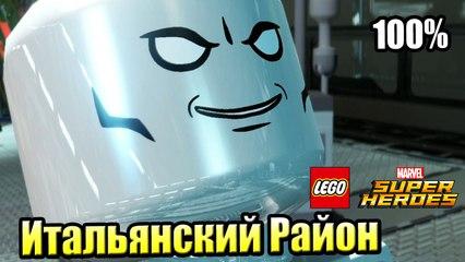 Lego Marvel Super Heroes прохождение часть 26 без комментариев {PC}