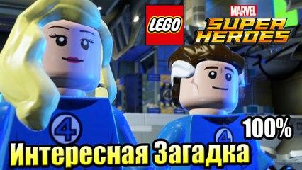 Lego Marvel Super Heroes прохождение часть 27 без комментариев {PC}