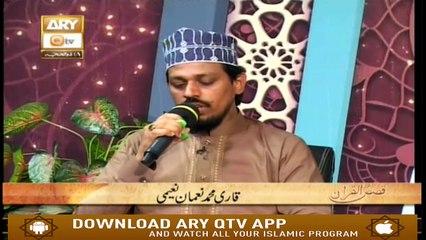 Qasas ul Quran - 19th August 2019 - ARY Qtv