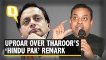 Congress Snubs Shashi Tharoor Over His 'Hindu Pakistan' Remark
