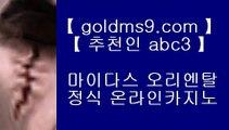 ✅마카오카지노 ✅✼해외카지노사이트- ( ζ  【 goldms9.com 】ζ ) -해외카지노사이트 카지노사이트추천 인터넷카지노◈추천인 ABC3◈ ✼✅마카오카지노 ✅