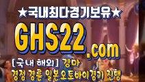 일본경마사이트주소 ♪ (GHS 22 . COM) ͜ 경정사이트주소