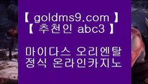 보드게임☽리쟐파크카지노 | goldms9.com | 리쟐파크카지노 | 솔레이어카지노 | 실제배팅◈추천인 ABC3◈ ☽보드게임