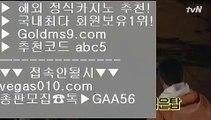 소셜카지노시장규모 【 공식인증 | GoldMs9.com | 가입코드 ABC5  】 ✅안전보장메이저 ,✅검증인증완료 ■ 가입*총판문의 GAA56 ■소셜카지노게임 ㎮ 슬롯 ㎮ 카지노사이트 ㎮ 더블유게임즈마이다스카지노위치 【 공식인증 | GoldMs9.com | 가입코드 ABC5  】 ✅안전보장메이저 ,✅검증인증완료 ■ 가입*총판문의 GAA56 ■소셜카지노 (oo) 카지노슬롯머신종류 (oo) 환전  (oo) 엔씨소프트카지노동영상 【 공식인증 | GoldMs9