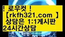 【로우바둑이】【로우컷팅 】【rkfh321.com 】홀덤사이트【♪♪ rkfh321.com♪ 】홀덤사이트pc홀덤pc바둑이pc포커풀팟홀덤홀덤족보온라인홀덤홀덤사이트홀덤강좌풀팟홀덤아이폰풀팟홀덤토너먼트홀덤스쿨강남홀덤홀덤바홀덤바후기오프홀덤바서울홀덤홀덤바알바인천홀덤바홀덤바딜러압구정홀덤부평홀덤인천계양홀덤대구오프홀덤강남텍사스홀덤분당홀덤바둑이포커pc방온라인바둑이온라인포커도박pc방불법pc방사행성pc방성인pc로우바둑이pc게임성인바둑이한게임포커한게임바둑이한게임홀덤텍사스홀덤바