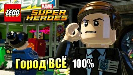 Lego Marvel Super Heroes прохождение часть 29 без комментариев {PC}