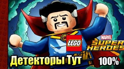 Lego Marvel Super Heroes прохождение часть 31 без комментариев {PC}