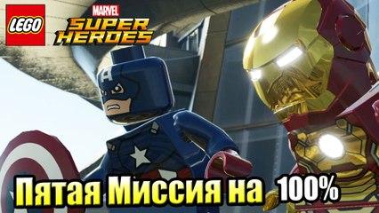Lego Marvel Super Heroes прохождение часть 37 без комментариев {PC}