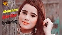 Mehshari -  Akbar Khan Farsi -  New Song